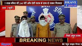 7 लाख कीमत की 240 पेटी अवैध देशी शराब के साथ 2 तस्कर गिरफ्तार | #BRAVE_NEWS_LIVE TV