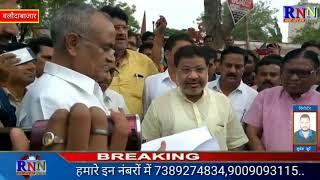 बलौदाबाजार में जिला स्तरीय भारतीय जनता पार्टी द्वारा कांग्रेस सरकार के विरुद्ध धरना प्रदर्शन किया।