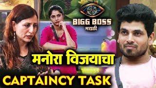 मनोरा विजयाचा New Captaincy Task | Shiv v/s Kishori | Bigg Boss Marathi 2