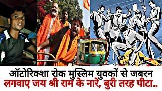 Auto Rickshaw रोक Muslim युवकों से जबरन लगवाए 'जय श्री राम' के नारे, बुरी तरह पी'टा.. Slogan Jai..