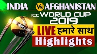 #ICCWorldCup2019 | India vs Afghanistan ODI highlights | LIVE Coverage |  #DBLIVE