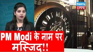 Fake News Viral Video | Modi Masjid का सच | क्या India vs Pak मैच में सियासत हुई? | #DBLIVE