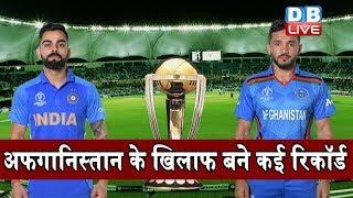 अफगानिस्तान के खिलाफ बने कई रिकॉर्ड | भारत ने 11 रन से जीता मैच |#DBLIVE