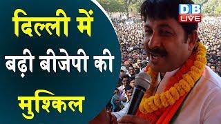 Delhi में बढ़ी BJP की मुश्किल | Manoj Tiwari का मस्जिदों पर बड़ा बयान |#DBLIVE