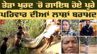 Ajnala Kand: चारों शव बरामद, Murderer अभी फरार