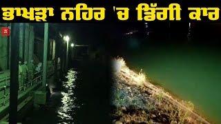 Bhakra River में गिरी Car, 3 लोग डूबे