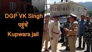 कैदियों के बीच विवाद को लेकर DGP VK Singh पहुंचे Kupwara jail, दिए Inquiry के आदेश