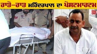 Mohinderpal का Postmortem करने वाले Doctor के सुनिए बयान