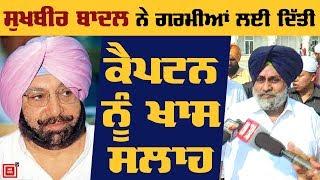 Captain-Sidhu पर Sukhbir ने कसा तंज