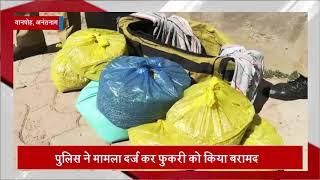 अनंतनाग Railway Police ने पकड़ा नशे से भरा Bag, मिली बड़ी सफलता