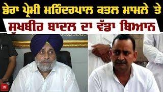 Sukhbir Badal ने Captain से मांगी Heritage Street की ज़िम्मेदारी
