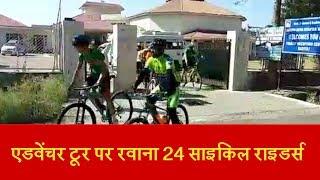 Adventure tour पर रवाना हुए 24 Bicycle riders, दो दिन में तय करेंगे 165 किलोमीटर का सफर