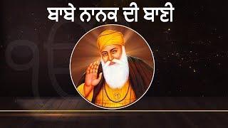 Special: 550वें साल का हर दिन Guru Nanak Dev ji के साथ | EP: 108