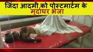 [ Madhya Pradesh ] जिंदा मरीज को डॉक्टर ने पोस्टमार्टम के लिए भेजा मुर्दाघर