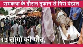 Rajasthan Barmer news रामकथा के दौरान तूफान से गिरा पंडाल, 13 लोगों की मौत, 45 घायल