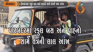 Gujarat News Porbandar 22 06 2019