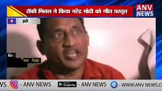 रॉकी मित्तल ने किया नरेंद्र मोदी को गीत प्रस्तुत || ANV NEWS INDRI KARNAL - HARYANA