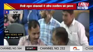 निजी स्कूल संचालकों ने सौंपा एसडीएम को ज्ञापन || ANV NEWS NURPUR KANGRA - HIMACHAL PRADESH