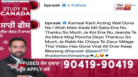 B Praak ਚਾਹੁੰਦਾ ਹੈ Tik Tok ਤੇ ਧਮਾਲ ਪਾਉਣ ਵਾਲਿਆਂ ਨੂੰ ਮਿਲਣਾ l Dainik Savera