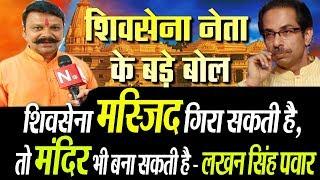 Shiv Sena  राजस्थान के प्रदेश अध्यक्ष लखन सिंह पवार का राम मंदिर मुद्दे पर बड़ा बयान ।