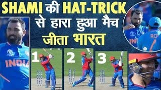 Mohammad Shami takes hat-trick in last over against Afghanistan