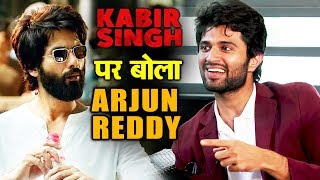 ARJUN REDDY'S Reaction On Shahid Kapoor's Kabir Singh | SUPER HIT FILM