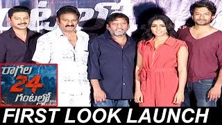 Ragala 24 Gantalalo Movie First Look Launch | Satyadev | Eesha Rebba