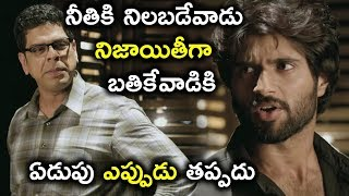 నీతికి నిలబడేవాడు నిజాయితీగా బతికేవాడికి ఏడుపు - Latest Telugu Full Movies -  Vijay Devarakonda