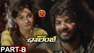Challenge Movie Part 8 - Latest Telugu Full Movies - Jai (Journey), Andrea Jeremiah