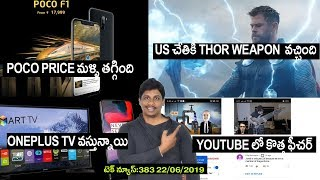 Technews in telugu 383: Amazon tv, oneplus tv,lg w10 date,U S  Air Force Thor,Samsung Galaxy A90