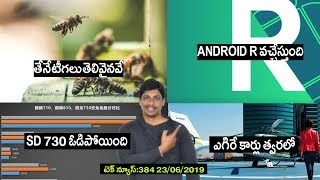 Technews in telugu 384:Xiaomi Mi CC9,nasa,uber flying taxi,android r,apple ,moto,netflix,kirin 810