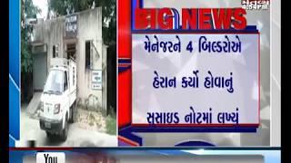 Navsari: પગાર ન ચૂકવાતા Suratના બિલ્ડરના મેનેજરે કર્યો આપઘાત