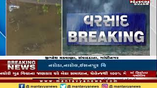 Gandhinagar: ઠંડા પવનો સાથે મૂશળધાર વરસાદ - Mantavya News