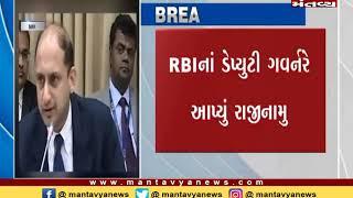 RBIનાં ડેપ્યુટી ગવર્નરે આપ્યું રાજીનામુ - Mantavya News