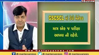 Gadhavi Academy: GSCSCLમાં ડેપો મેનેજર (23/06/2019) - Mantavya News