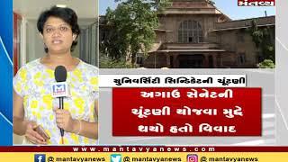 Ahmedabad: ગુજરાત યુનિ.ની સિન્ડિકેટના 3 સભ્યોની ચૂંટણી - Mantavya News
