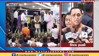 CM Vijay Rupaniના હસ્તે સિવિલ સર્વિસ કેન્દ્રનો પ્રારંભ કરવામાં આવ્યું - Mantavya News