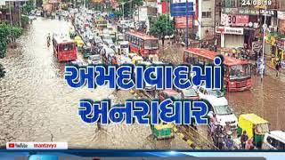 ગુજરાતમાં 19 જિલ્લા અને 66 તાલુકામાં વરસાદ, આગામી 48 કલાકમાં ભારે વરસાદની આગાહી