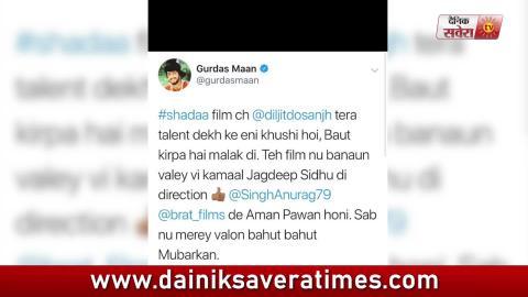 Diljit Dosanjh ਨੂੰ Shadaa ਲਈ ਮਿਲੀ Gurdas Maan ਦੀ Support |  Dainik Savera