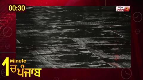 Video- 1 Minute में देखिए पूरे Punjab का हाल. 24.6.2019