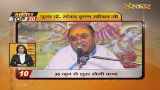 Bhakti Top 20 || 25 June 2019 || Dharm And Adhyatma News || Sanskar