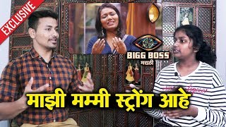 My Mom Is Strongest | Vaishali Mhade's Daughter Aastha | Bigg Boss Marathi 2 Exclusive Interview