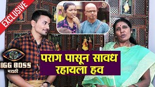 Vaishali Mhade's Mother Exclusive Interview | Bigg Boss Marathi 2