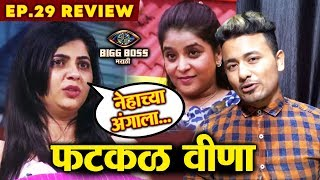 Veena Jagtap Digs Out Hygiene Issue Of Neha Shitole | Bigg Boss Marathi 2 Ep. 29 Review