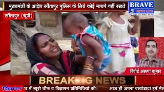 सीतापुर पुलिस के लिये मुख्यमंत्री के आदेश कोई मायने नहीं रखते | #BRAVE_NEWS_LIVE TV