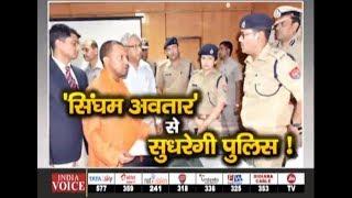'सिंघम अवतार' से सुधरेगी पुलिस ! || #INDIAVOICE