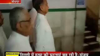 जोधपुर रामकथा में पांडाल गिरने से करंट फैलने का मामला, सीएम गहलोत ने जाने घायलों के हाल