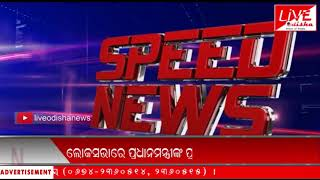 Speed News :: 24 June 2019 || SPEED NEWS LIVE ODISHA