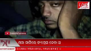 Namaskar Odisha : 25 June 2019