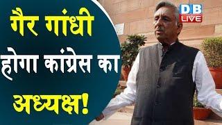 गैर गांधी होगा Congress का अध्यक्ष! कांग्रेस नेता Mani Shankar Aiyar का बड़ा बयान  #DBLIVE